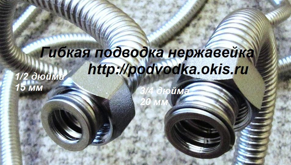Сильфонная подводка из гофрированной нержавеющей трубы 1/2 и 3/4 дюйма