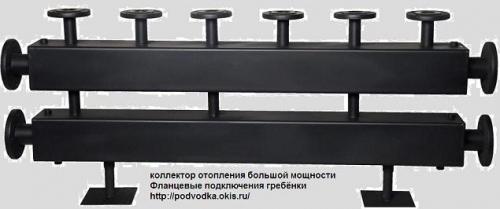Коллектор отопления большой мощности